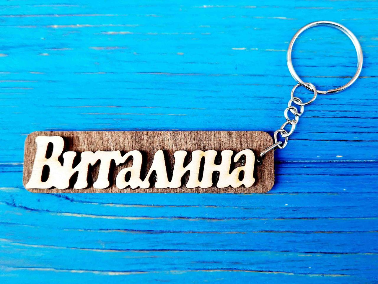 Брелок именной Виталина. Брелок с именем  Виталина. Брелок деревянный. Брелок для ключей. Брелоки с именами