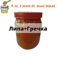 Мед липовий+гречаний (Липа+Гречка) Своя пасіка 0.5 л