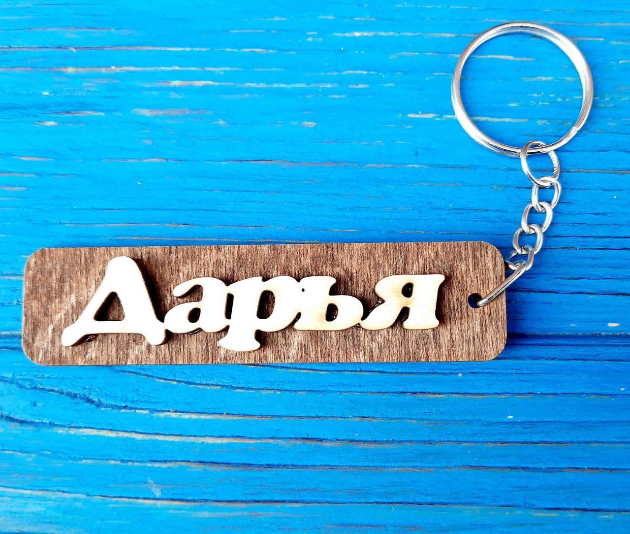 Брелок именной Дарья. Брелок с именем  Дарья. Брелок деревянный. Брелок для ключей. Брелоки с именами