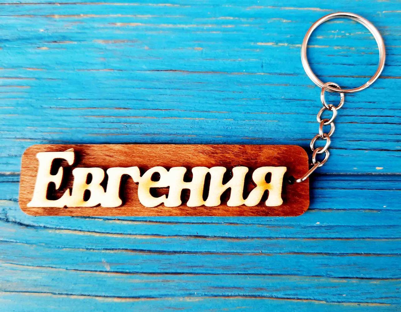 Брелок именной Евгения. Брелок с именем Евгения. Брелок деревянный. Брелок для ключей. Брелоки с именами