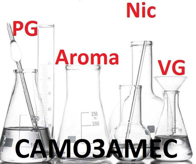 PG/VG/Nic/ароматизаторы