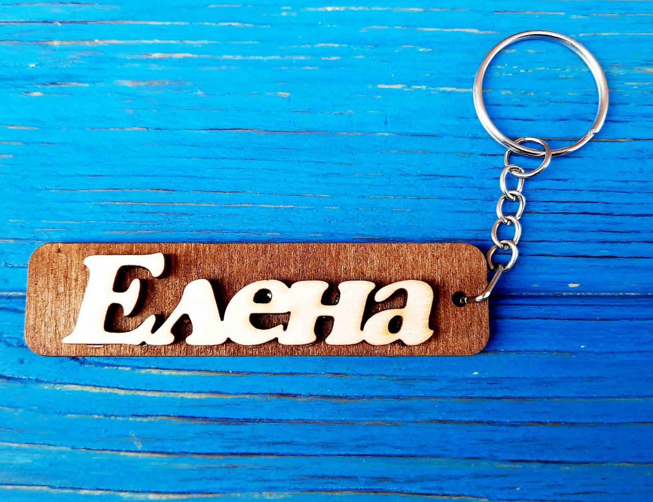 Брелок іменний Олена. Брелок з ім'ям Олена. Брелок дерев'яний. Брелок для ключів. Брелоки з іменами