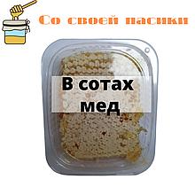 Мед в сотах упаковка (Своя пасіка) 350 г