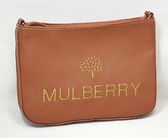"""СУМОЧКА """"МINI"""" - №243 """"Mulberry"""" - коричнева"""
