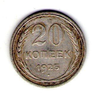 СССР 20 копеек 1925 год серебро №192