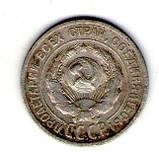 СССР 20 копеек 1925 год серебро №192, фото 2