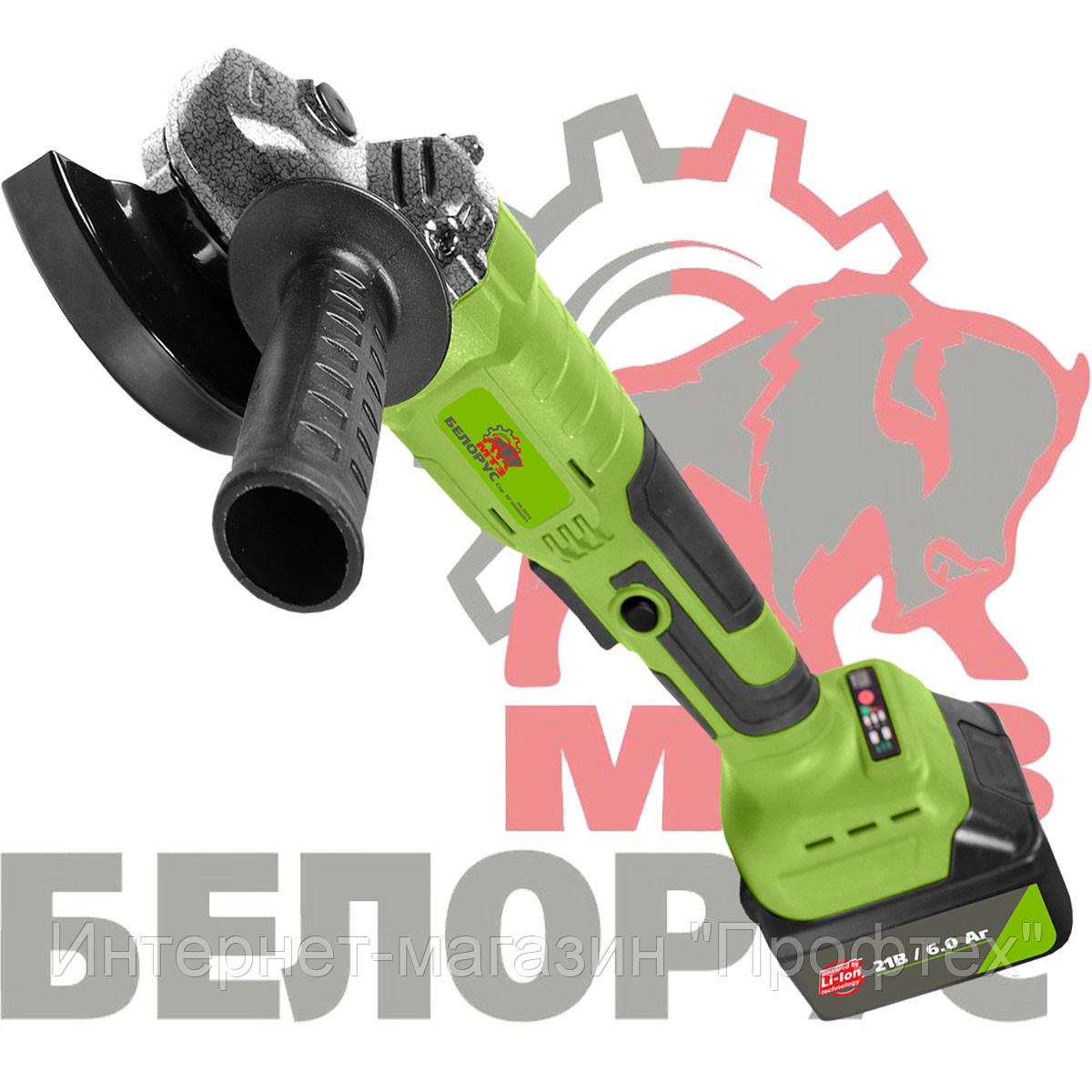 Аккумуляторная угловая шлиф-машина Белорус МШУ 125/21