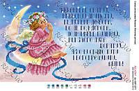 Схема для вышивки бисером Молитва детская