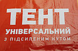 "Тент ""Серый"" 5х6м, плотность 100 г/м2, фото 6"