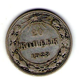 РРФСР 20 копійок 1923 рік срібло №197