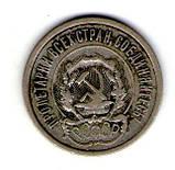 РРФСР 20 копійок 1923 рік срібло №197, фото 2