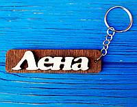 Брелок именной Лена. Брелок с именем Лена. Брелок деревянный. Брелок для ключей. Брелоки с именами