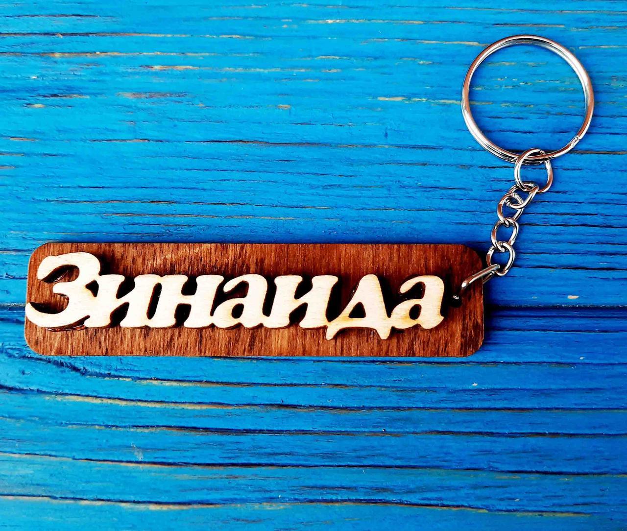 Брелок именной Зинаида. Брелок с именем Зинаида. Брелок деревянный. Брелок для ключей. Брелоки с именами