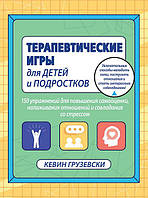 Терапевтические игры для детей и подростков. Кевин Грузевски.
