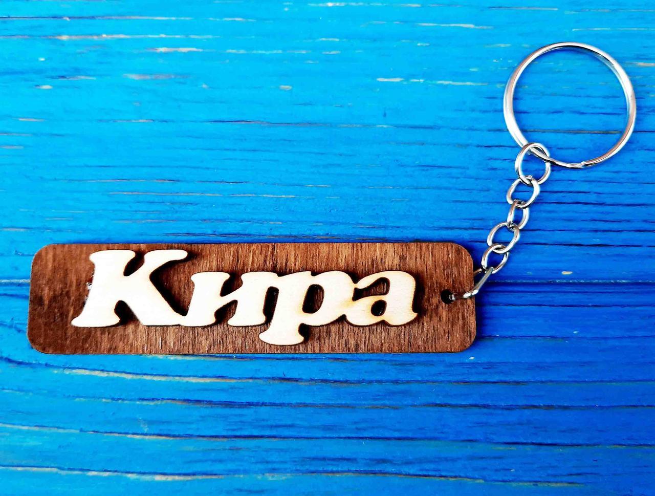 Брелок іменний Кіра. Брелок з ім'ям Кіра. Брелок дерев'яний. Брелок для ключів. Брелоки з іменами