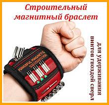 Строительный магнитный браслет Magnetic Wristban для удерживания винтов гвоздей сверл гаджеты для мужчин