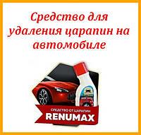 Средство для удаления царапин на автомобиле Renumax автохимия автокосметика Ренамакс Ренумакс