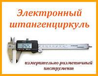 Электронный штангенциркуль Digital Caliper измерительно разметочный инструмент микрометр