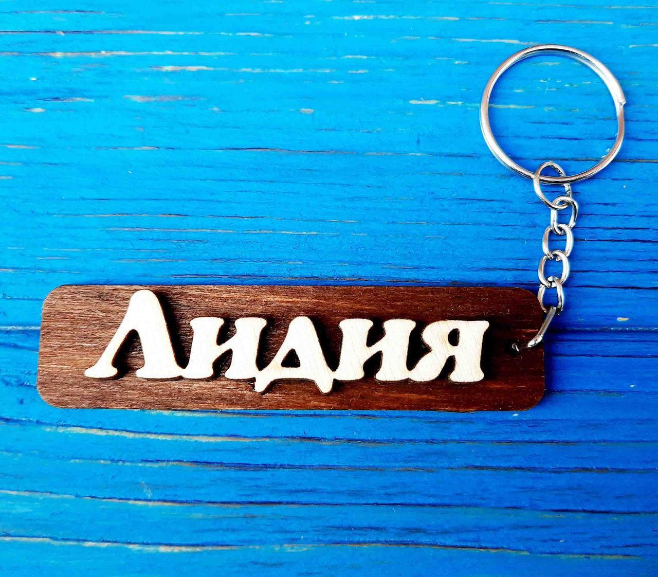 Брелок іменний Лідія. Брелок з ім'ям Лідія. Брелок дерев'яний. Брелок для ключів. Брелоки з іменами