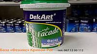 """Краска фасадная ВДА """"Fasade"""" белая матовая ТМ DekArt 1,2 кг (1л)"""