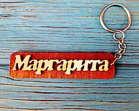 Брелок именной Маргарита. Брелок с именем Маргарита. Брелок деревянный. Брелок для ключей. Брелоки с именами