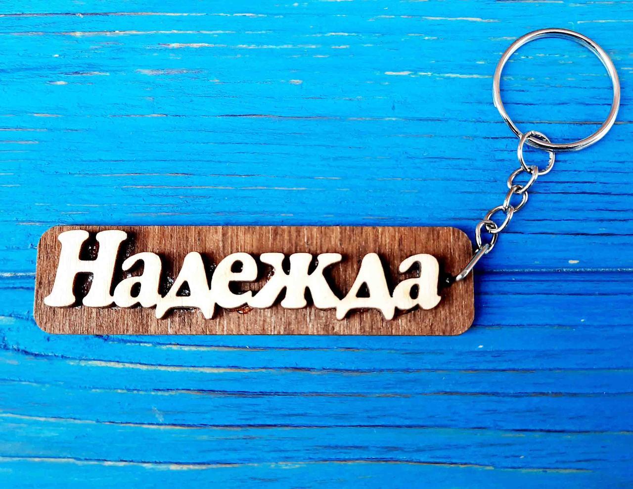 Брелок именной Надежда. Брелок с именем Надежда. Брелок деревянный. Брелок для ключей. Брелоки с именами