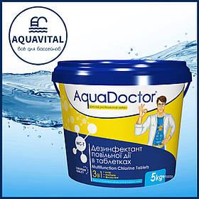 AquaDoctor MC-T | Мульти-таблетки 3в1 по 200 гр (ведро 5 кг)