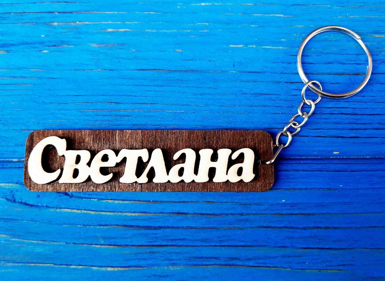 Брелок іменний Світлана. Брелок з ім'ям Світлана. Брелок дерев'яний. Брелок для ключів. Брелоки з іменами