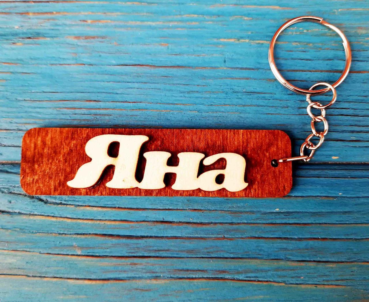 Брелок іменний Яна. Брелок з ім'ям Яна. Брелок дерев'яний. Брелок для ключів. Брелоки з іменами