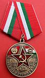 Медаль Ветеран Южная группа войск с документом №420, фото 3