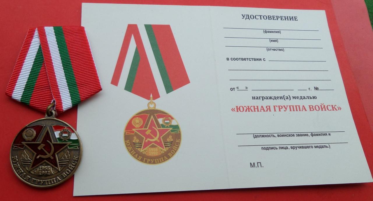 Медаль Ветеран Южная группа войск с документом №420