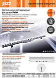 Лінійний фасадний LED Світильник PWW 1000мм 24w IP67, фото 3