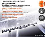 Лінійний фасадний LED Світильник PWW 1000мм 24w IP67, фото 2