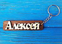 Брелок іменний Олексій. Брелок з іменем Олексій. Брелок дерев'яний. Брелок для ключів. Брелоки з іменами