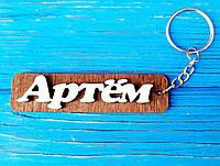 Брелок іменний Артем. Брелок з ім'ям Артем. Брелок дерев'яний. Брелок для ключів. Брелоки з іменами