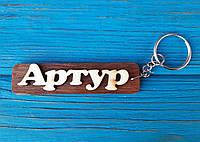 Брелок именной Артур. Брелок с именем Артур. Брелок деревянный. Брелок для ключей. Брелоки с именами
