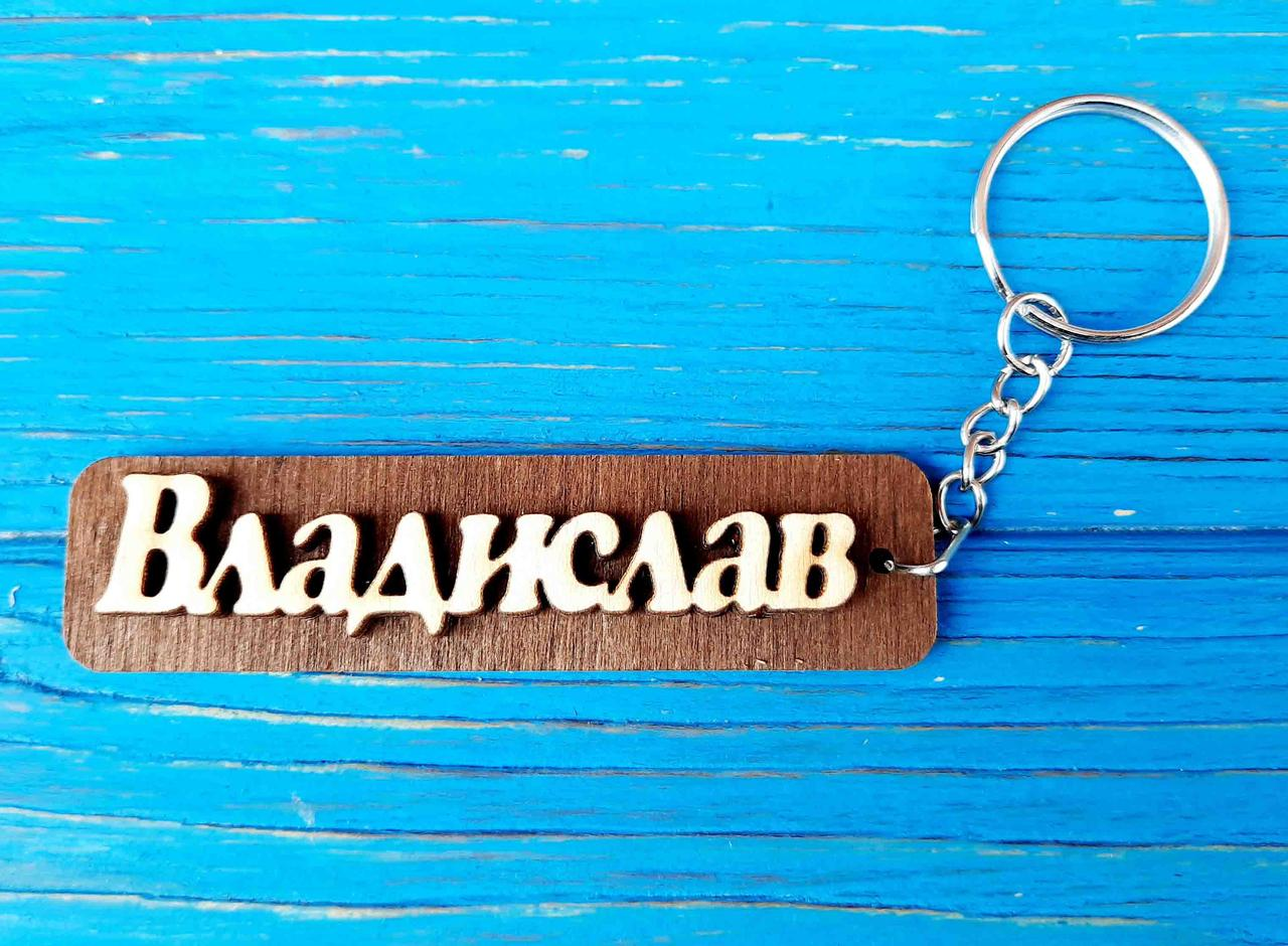 Брелок именной Владислав. Брелок с именем Владислав. Брелок деревянный. Брелок для ключей. Брелоки с именами