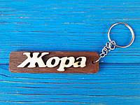 Брелок именной Жора. Брелок с именем Жора. Брелок деревянный. Брелок для ключей. Брелоки с именами