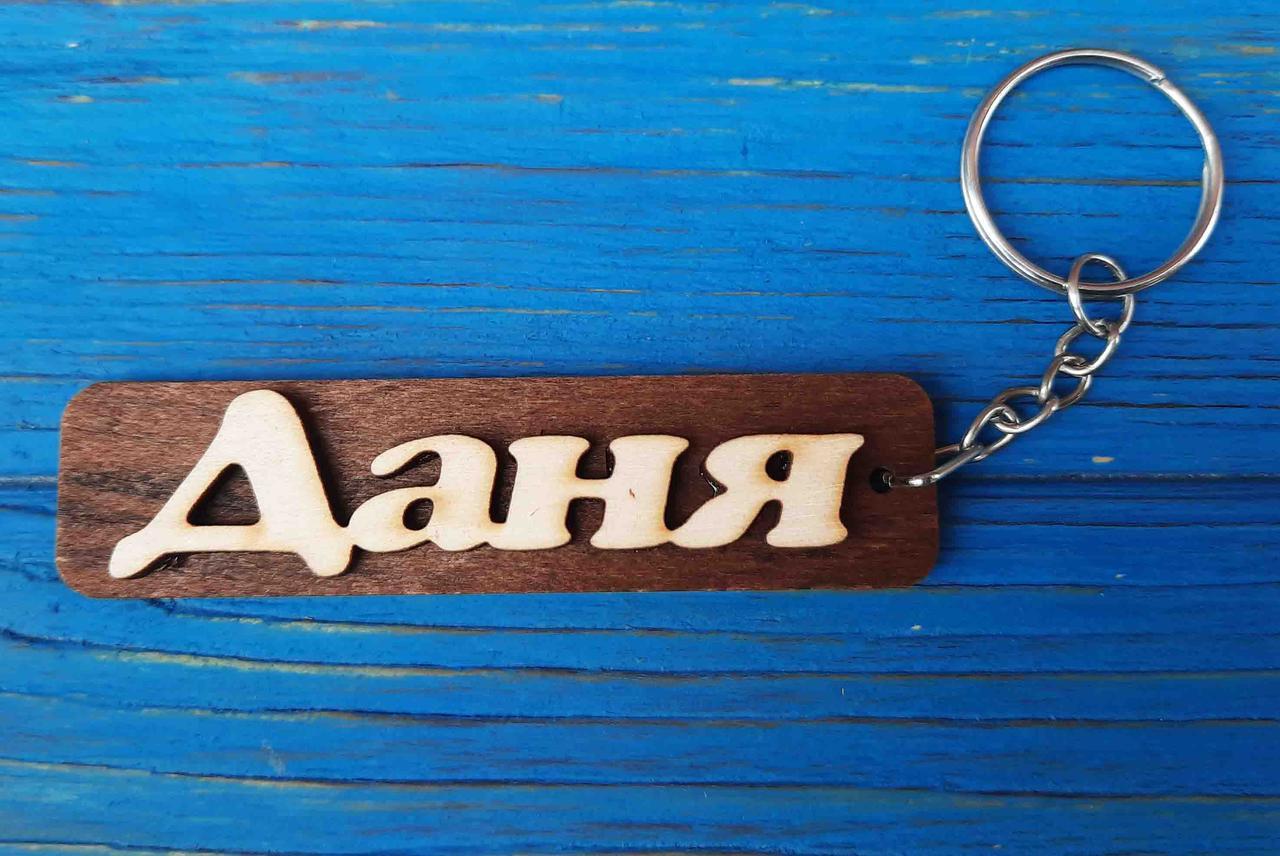 Брелок іменний Даня. Брелок з ім'ям Даня. Брелок дерев'яний. Брелок для ключів. Брелоки з іменами