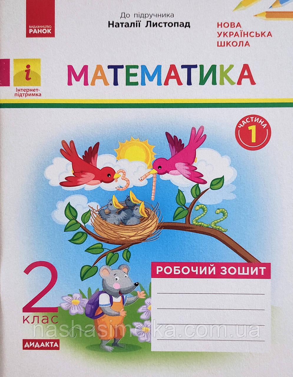 НУШ ДИДАКТА Математика. 2 клас. Робочий зошит до підручника Н. Листопад. У 2 частинах. Частина 1 (Ранок)