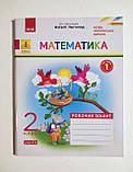 НУШ ДИДАКТА Математика. 2 клас. Робочий зошит до підручника Н. Листопад. У 2 частинах. Частина 1 (Ранок), фото 2