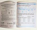 НУШ ДИДАКТА Математика. 2 клас. Робочий зошит до підручника Н. Листопад. У 2 частинах. Частина 1 (Ранок), фото 4