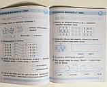 НУШ ДИДАКТА Математика. 2 клас. Робочий зошит до підручника Н. Листопад. У 2 частинах. Частина 1 (Ранок), фото 5