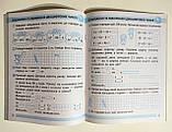 НУШ ДИДАКТА Математика. 2 клас. Робочий зошит до підручника Н. Листопад. У 2 частинах. Частина 1 (Ранок), фото 9