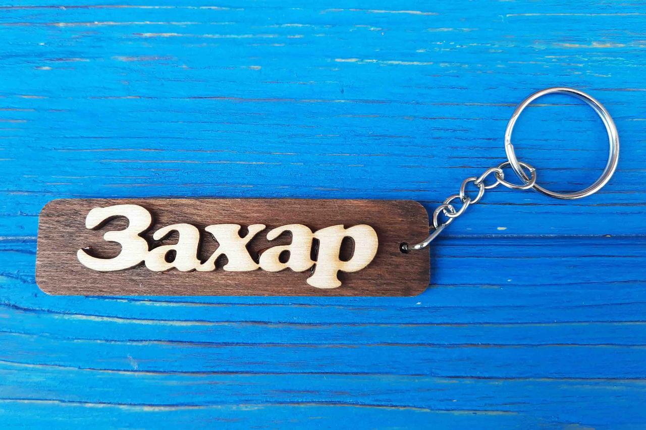 Брелок іменний Захар. Брелок з ім'ям Захар. Брелок дерев'яний. Брелок для ключів. Брелоки з іменами