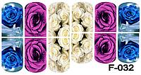 Слайдер дизайн (водная наклейка) для ногтей F-032
