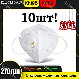 Респіратор маска захисна FFP2 KN95 з клапаном багаторазова Біла, фото 3