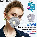 10 шт Респіратор маска захисна FFP2 KN95 з клапаном багаторазова Сіра опт, фото 2