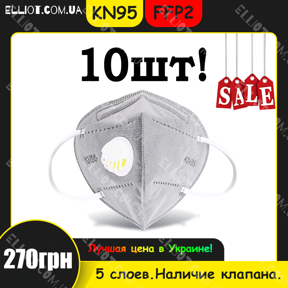 10 шт Респіратор маска захисна FFP2 KN95 з клапаном багаторазова Сіра опт