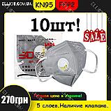 Респіратор маска захисна FFP2 KN95 з клапаном багаторазова Сіра, фото 10